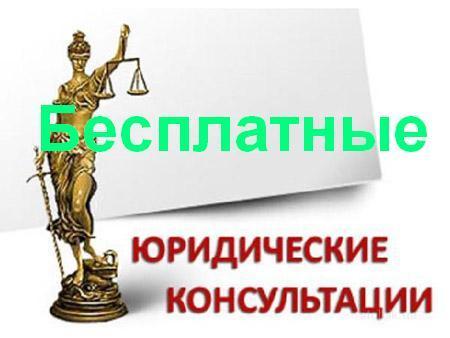Юридические консультации в Ишимбае