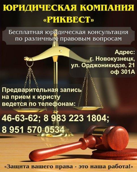 Юрист Ишимбай